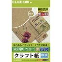 エレコム クラフト紙 薄手 A4 50枚入り インクジェット/レーザー/コピー対応 【日本製】EJK-KRA450【smtb-s】