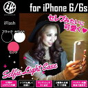 OGB INTERNATIONAL iFlash for iPhone 6/6s е╗еые╒егб╝ещеде╚╔╒дне╣е▐е█е▒б╝е╣ е█еяеде╚б┌smtb-sб█