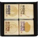 初代田蔵 食べ比べお米ギフト AHNT-3000【smtb-s】