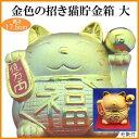 ショッピング貯金箱 なごみ 金色の招き猫貯金箱 大 (1081146)【smtb-s】