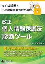 日本法令 個人情報 2/改正個人情報保護法診断ツール (1338577)【smtb-s】
