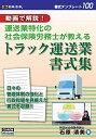 日本法令 書式テンプレート 100/トラック運送業書式集 (1338582)【smtb-s】