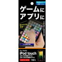 レイ・アウト iPod touch(2012/2013/05月発表)用 ゲーム&アプリ向け保護フィルム(RT-T5F/G1)【smtb-s】