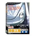 ファイン 添景工房 カットオフシリーズ 10 車編 [Windows/Mac]