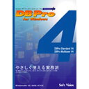 ソフトヴィジョン DBPro Multiuser 10 V4.5[Windows]【smtb-s】