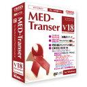 クロスランゲージ MED-Transer V18 プロフェッショナル for Windows(11819-01)【smtb-s】
