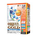 メディアファイブ media5 Special Version 4 語学シリーズ 中国語完全マスター GOLD [Windows]【smtb-s】