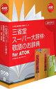 ジャストシステム 三省堂 スーパー大辞林・敬語のお辞典 for ATOK[Windows/Mac](1432188)