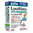 ロゴヴィスタ LogoVista メディカル 2020 ベーシック for Win[Windows](LVMEBX20WV0)