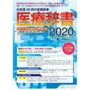 オフィス・トウェンティーワン 医療辞書2020[WIN&MAC]【smtb-s】