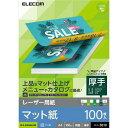 エレコム ELK-MANA4100 レーザー用紙/マット紙/厚手/両面/A4/100枚(ELK-MANA4100)