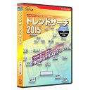 社会情報サービス トレンドサーチ2015 アカデミック版【smtb-s】