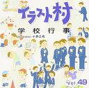 大日本スクリーン製造 イラスト村 Vol.49 学校行事 [WIN&MAC] (XAILM0049)