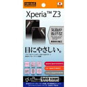 レイ・アウト Xperia Z3用 BL低減・光沢指紋防止(クリアホワイト)(表/背面用 光沢)(RT-SO01GF/M2)