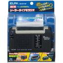 朝日電器 ELPA ソーラーダイナモラジオ ER-DY10F