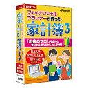 JUNGLE ファイナンシャルプランナーが作った家計簿3[Windows](JP004340)