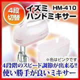 �ڶ�̳�ѡۥ����� �ϥ�ɥߥ����� HM-410