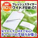 【業務用】フレッシュスライサーワイド FSW-01 全ホルダー付き