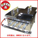 【業務用】IKK ガス餃子焼き器 仕切付Gkw13 【メーカー直送/代引不可】【送料無料】