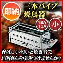 【業務用】SA18-0 三本パイプ焼鳥器 小 12・13A 都市ガス