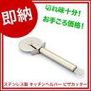 【即納 あす楽】 『 ピザカッター 』 18-10ステンレス製 キッチンヘルパー ピザカッター S-113-04