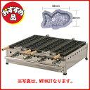 【業務用】IKK ミニたい焼機 たい焼き器 たい焼き機[ST...