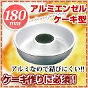 【業務用】アルミエンゼルケーキ型 180mm 【 ケーキ焼き型エンゼルフード型エンゼルケーキ焼型アルミ製菓用具製菓道具お菓子作り道具 】