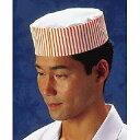 【丸帽子 オレンジストライプ SK70-2 LL 10個セット 】【業務用】【コック帽子 ユニフォーム 制服 】【 調理器具 厨房用品 厨房機器 プロ 愛用 販売】