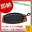 【業務用】【即納】 イシガキ プログレード 小判鉄板 ステーキ皿 3547 IH対応