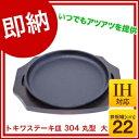【業務用】【即納】 トキワステーキ皿 304 丸型 大 22cm IH対応