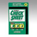 チェックペン チェックシートセット SE-300-CK-G 緑 1セット ゼブラ【 筆記具 蛍光マーカー チェックペン 】【ECJ】
