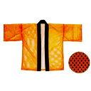 【業務用】袢天 メッシュ袢天[オーダーメイド品] オレンジ 【 キャンセル/返品不可 】