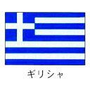 玩具, 興趣, 遊戲 - 【業務用】旗 世界の国旗 ギリシャ 120×180 【 キャンセル/返品不可 】 【 送料無料 】