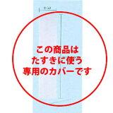 【業務用】選挙用品 たすき ビニールカバー 【 キャンセル/返品不可 】