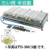 業務用 半自動たい焼き器 3連 15個焼タイプ TT5-300 【メーカー直送/代引不可】 【05P01Nov14】 【マラソン201411送料込み】