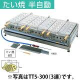 業務用 半自動たい焼き器 2連 12個焼タイプ TT6-200 【メーカー直送/代引不可】