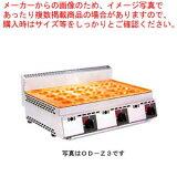 【】業務用ガス式大判焼器 厨太くんシリーズ 銅板16穴タイプ 【 調理器具 厨房用品 厨房機器 プロ 愛用 】