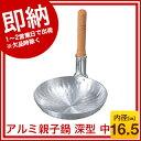 【業務用】アルミ 打出 親子鍋 深型 中(内径165)
