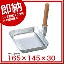 【業務用】アルミ 角型 親子鍋 大(165×145×H30)