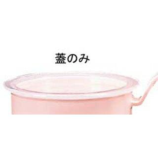 【業務用】マグカップ用蓋 ナチュラル W-155