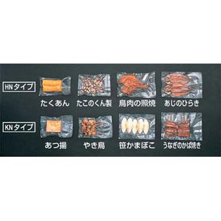 【業務用】【 飛竜KNタイプ KN-202 】 【 業務用厨房機器 カタログ掲載 プロ仕様  】 【 送料無料 】 【 送料無料 】【真空包装機】