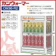 【業務用】日本ヒーター CW36-R2 電気 缶ウォーマー 2段 350ml/20本収納