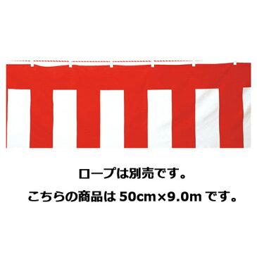 紅白幕(綿) 50cm×9.0m【店舗什器 小物 ディスプレー POP ポスター 消耗品 店舗備品】【ECJ】