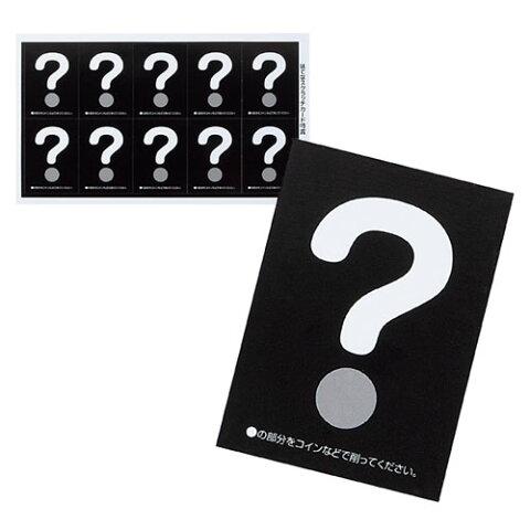 はてなスクラッチカード 3等【店舗備品 店舗インテリア 店舗改装】【ECJ】