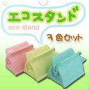 【日用雑貨の激安通販】 エコスタンド3色セット