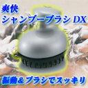 爽快シャンプーブラシDX【美容コスメ用品】