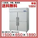 【業務用】ホシザキ 業務用冷凍冷蔵庫 HRF-150ZT 幅1500×奥行650×高さ1890mm 【 メーカー直送/代引不可 】