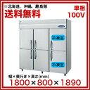 【業務用】ホシザキ 業務用冷凍冷蔵庫 HRF-180ZF 幅1800×奥行800×高さ1890mm 【 メーカー直送/代引不可 】