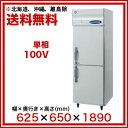 【業務用】ホシザキ 業務用冷凍冷蔵庫 HRF-63ZT-ED 幅625×奥行650×高さ1890mm 【 メーカー直送/代引不可 】