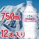 【業務用】エビアン 750ml 12本入 【 ミネラルウォーター 】 【 正規輸入品 】 【 ケース売り 】